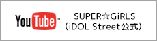 YouTube SUPER☆GiRLS(iDOL Street公式)