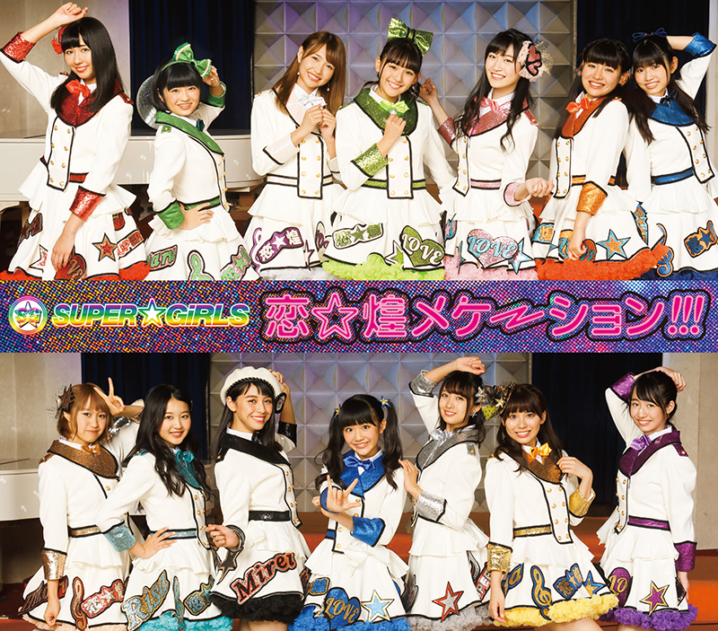 SUPER☆GiRLSの画像 p1_34